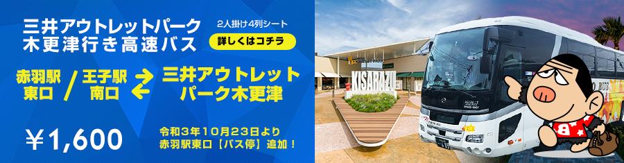 三井アウトレットパーク木更津行き高速バス