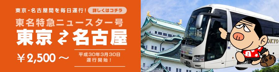 東名特急ニュースター号