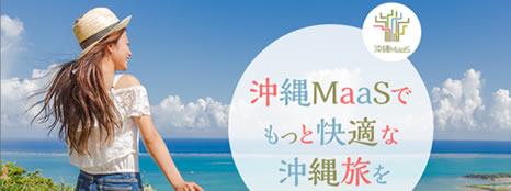 沖縄maas